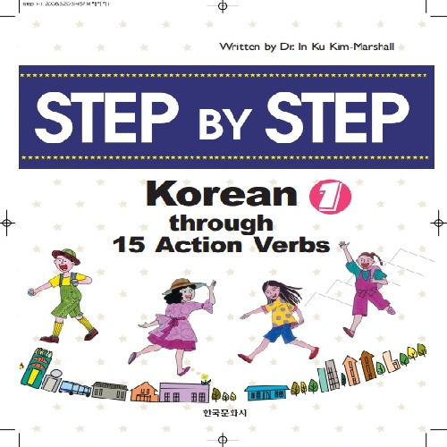 کتاب Step by Step Korean 1 through 15 Action Verbs