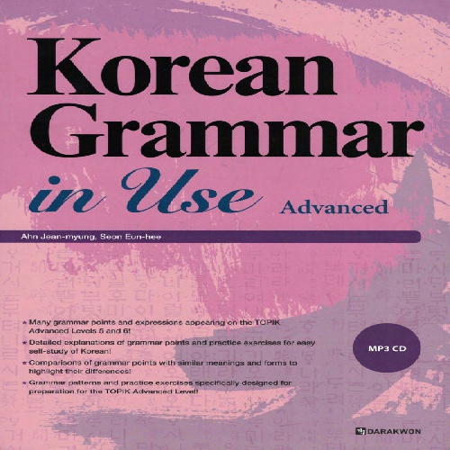 جواب تمارین کتاب Korean Grammar in Use Advanced