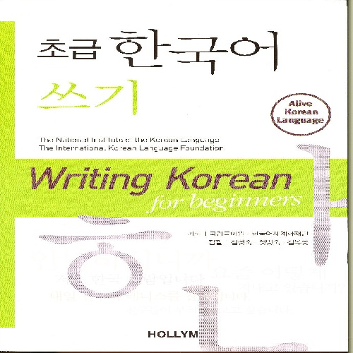 کتاب Writing Korean for Beginners