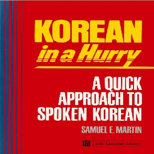 کتاب Korean in a Hurry - ویرایش دوم