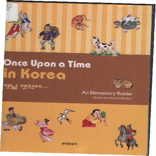 کتاب Once upon a time in Korea سال انتشار (2005)